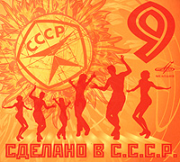 Zakazat.ru Сделано в СССР 9