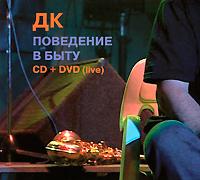 ДК.  Поведение в быту (CD + DVD) Sintez Records