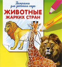 Животные жарких стран. Раскраска для детского сада
