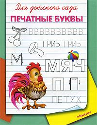Печатные буквы. Для детского сада
