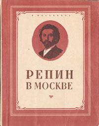 Репин в Москве