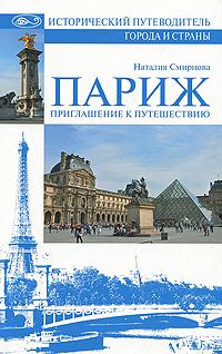 Наталия Смирнова Париж. Приглашение к путешествию где валяются поцелуи париж