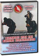 18.06.2009 в г. Москве для адептов Школы Кадочникова, президентом центра