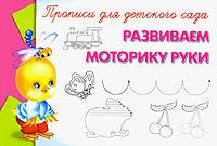 Прописи для детского сада. Развиваем моторику руки щепорез для сада