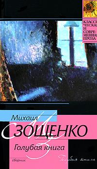 Михаил Зощенко Голубая книга голубая книга сказок