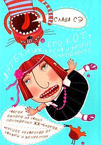Слава Сэ Сантехник, его кот, жена и другие подробности аудиокнига сэ сантехник его кот жена и другие подробности