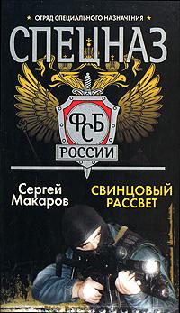 Спецназ ФСБ России. Свинцовый рассвет