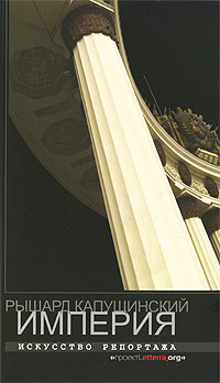 Рышард Капущинский Империя рышард капущинский империя isbn 978 5 8163 0091 9