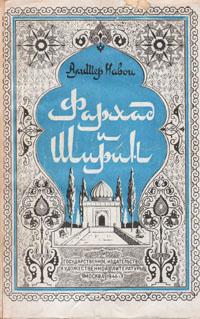 Фархад и Ширин мелек ширин кёсем султан дорога к власти