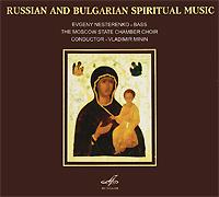 Русская и болгарская духовная хоровая музыка