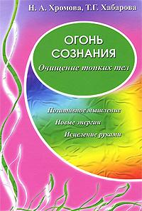 Огонь сознания. Н. А. Хромова, Т. Г. Хабарова