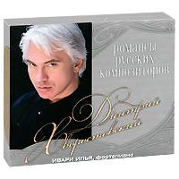 Zakazat.ru Дмитрий Хворостовский. Романсы русских композиторов (3 CD)