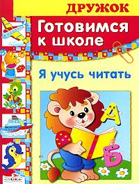 Купить Готовимся к школе. Я учусь читать