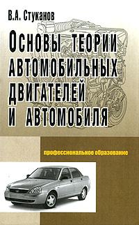 Основы теории автомобильных двигателей и автомобиля