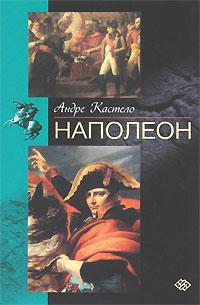 Андре Кастело Наполеон купальники марк и андре интернет