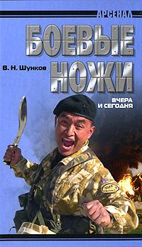 В. Н. Шунков Боевые ножи вчера и сегодня куплю боевые ножи фото и цены