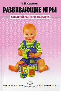 Е. Н. Соляник Развивающие игры для детей раннего возраста развивающие игры