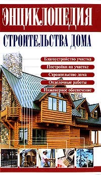 Энциклопедия строительства дома куплю земельный участок под строительство кемерово южный