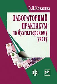 В. Д. Ковалева Лабораторный практикум по бухгалтерскому учету лабораторный набор по сопротивлению материалов