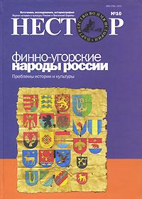 Нестор, №10, 2007. Финно-угорские народы России. Проблемы истории и культуры
