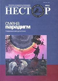 Нестор, №11, 2007. Смена парадигм. Современная русистика