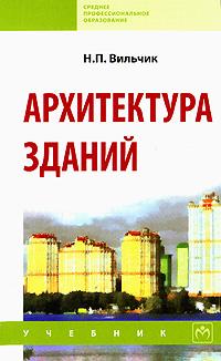 Н. П. Вильчик Архитектура зданий