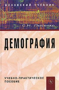 С. Н. Лысенко Демография описательная и индуктивная статистика