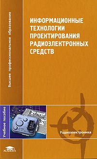Информационные технологии проектирования радиоэлектронных средств