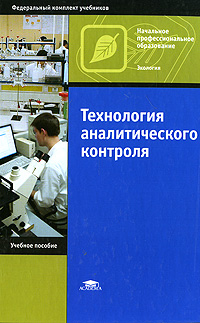 И. В. Августинович, С. Ю. Андрианова, Е. Г. Орешенкова, Э. А. Переверзева Технология аналитического контроля основы численного анализа