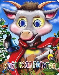 Идет коза рогатая... идет коза рогатая потешки книжка игрушка