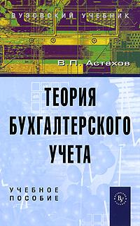 В. П. Астахов Теория бухгалтерского учета особенности бухгалтерского учета и экономического анализа предприятий бытового обслуживания населения