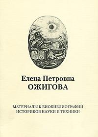Елена Петровна Ожигова