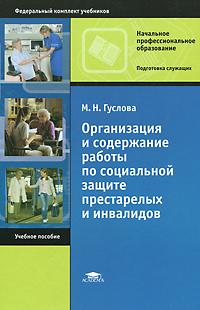 М. Н. Гуслова Организация и содержание работы по социальной защите престарелых и инвалидов