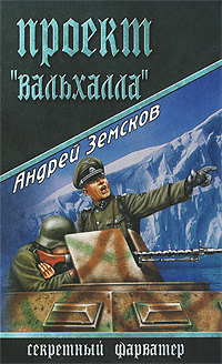 Андрей Земсков Проект Вальхалла speedroll 08app