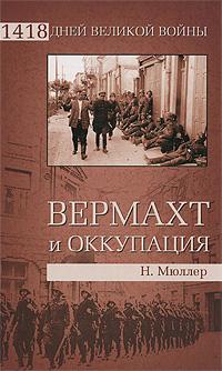 Н. Мюллер Вермахт и оккупация михаил мягков вермахт у ворот москвы