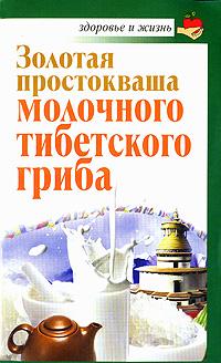 Владимир Агафонов Золотая простокваша молочного тибетского гриба агафонов владимир золотая простокваша молочного тибетского гриба