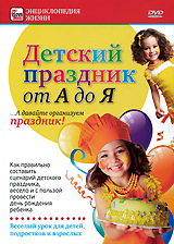 Детский праздник от А до Я