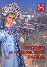 Чудово и Чудовский район диван в омске советский район