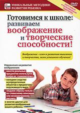 Готовимся кшколе:  Развиваем воображение и творческие способности Студия SovaFilm