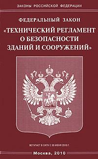"""Федеральный закон """"Технический регламент о безопасности зданий и сооружений"""""""