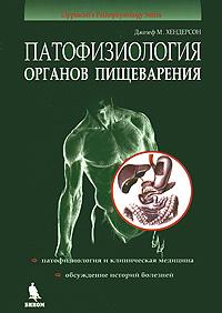 Патофизиология органов пищеварения. Джозеф М. Хендерсон