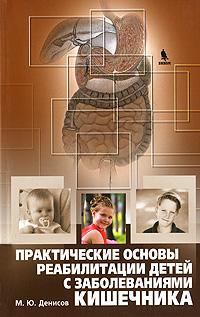 Практические основы реабилитации детей с заболеваниями кишечника