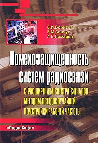 В. И. Борисов, В. М. Зинчук, А. Е. Лимарев Помехозащищенность систем радиосвязи с расширением спектра сигналов методом псевдослучайной перестройки рабочей частоты