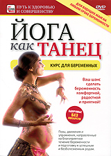 Йога как танец: Курс для беременных йога мала