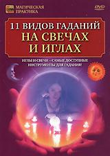 Гадание на свечах ииглах ацилакт в свечах свечи вагинальные 10 шт
