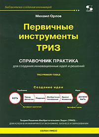 Михаил Орлов Первичные инструменты ТРИЗ альтшуллер г найти идею введение в триз