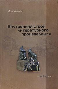 И. Л. Альми. Внутренний строй литературного произведения
