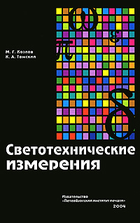 Светотехнические измерения. М. Г. Козлов, К. А. Томский