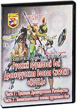 Русский рукопашный бой:  Древнерусская боевая система
