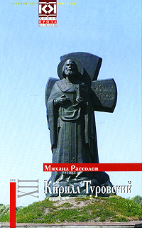 Михаил Рассолов